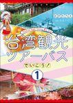 台湾観光ツアーバスでいこう!(分冊版) 【第1話】