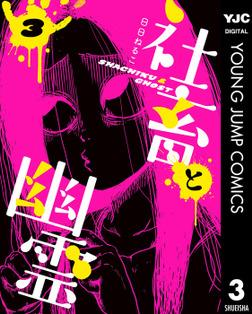 社畜と幽霊 3-電子書籍