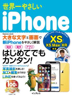 世界一やさしいiPhone XS/XS Max/XR対応-電子書籍