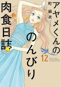 アヤメくんののんびり肉食日誌(12)【電子限定特典付】