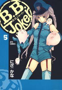 B.B.Joker 5巻