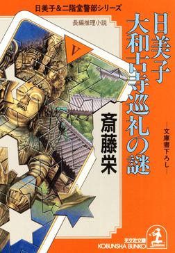日美子 大和古寺巡礼の謎-電子書籍