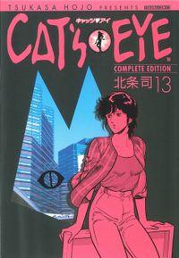 CAT'S EYE 13巻