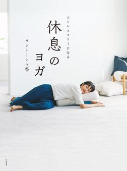 休息のヨガ~ストレスフリーになる-電子書籍