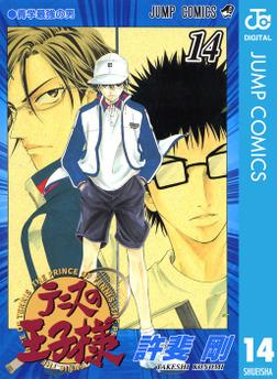 テニスの王子様 14-電子書籍