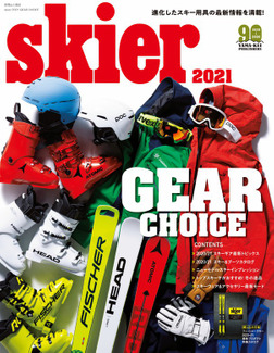 skier 2021 GEAR CHOICE-電子書籍