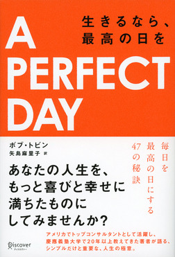 A PERFECT DAY 生きるなら、最高の日を-電子書籍