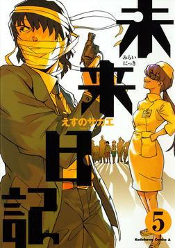 未来日記(5)-電子書籍