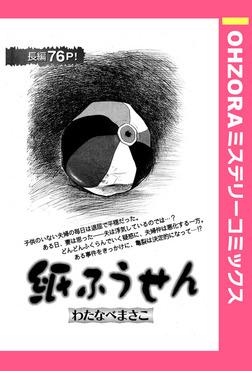 紙ふうせん 【単話売】-電子書籍