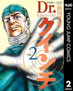 Dr.クインチ 2-電子書籍
