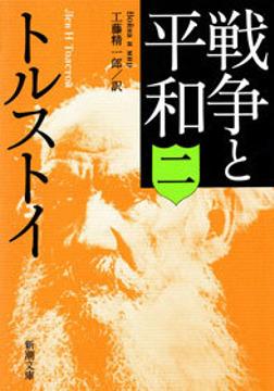 戦争と平和(二)-電子書籍