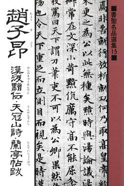 書聖名品選集(15)趙子昂 : 漢汲黯伝・天冠山詩・蘭亭帖跋-電子書籍