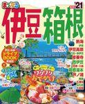 まっぷる 伊豆・箱根'21