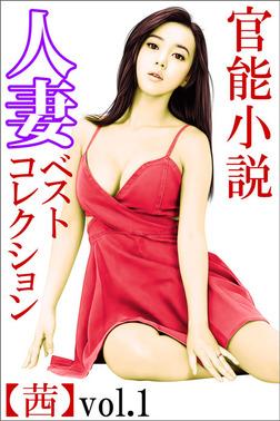 人妻ベストコレクション【茜】vol.1-電子書籍