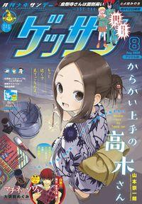 ゲッサン 2020年8月号(2020年7月10日発売)