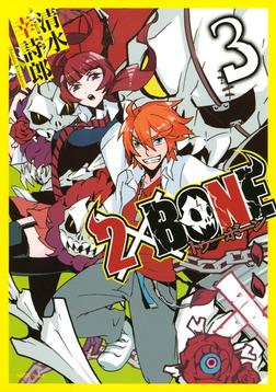 2×BONE(3)-電子書籍