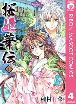 桜姫華伝 4-電子書籍