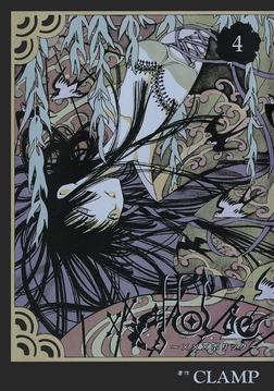 ×××HOLiC(4)-電子書籍