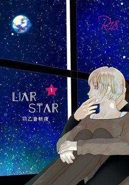 LIAR STAR 1-電子書籍