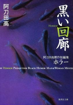 黒い回廊 阿刀田高傑作短編集 ホラー-電子書籍