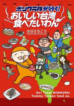 ボンクラ隊が行く!おいしい台湾食べたいわん-電子書籍