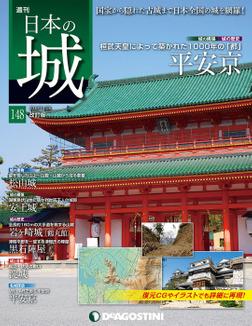 日本の城 改訂版 第148号-電子書籍