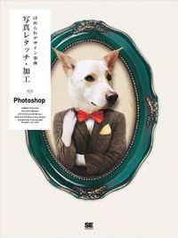 ほめられデザイン事典 写真レタッチ・加工 Photoshop