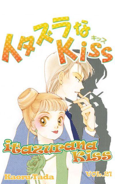 itazurana Kiss, Volume 21