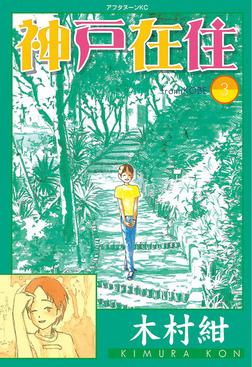 神戸在住(3)-電子書籍