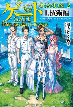 ゲート―SEASON2 自衛隊 彼の海にて、斯く戦えり 1.抜錨編-電子書籍