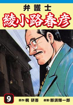 弁護士綾小路春彦(9)-電子書籍