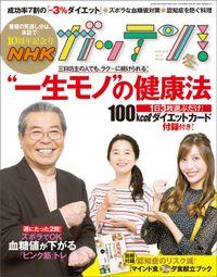 NHKガッテン! 2019年 冬号