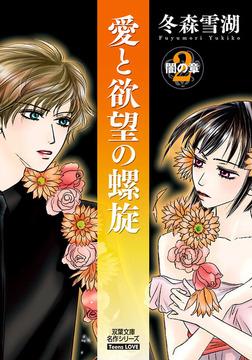 愛と欲望の螺旋 : 2 闇の章-電子書籍