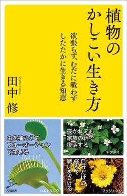 植物のかしこい生き方 欲張らず、むだに戦わずしたたかに生きる知恵-電子書籍