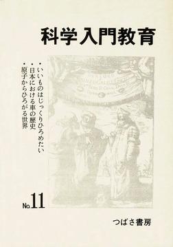 科学入門教育 11-電子書籍
