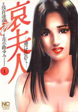 哀夫人 1-電子書籍