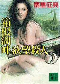 箱根湖畔欲望殺人
