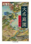 大名庭園 ──江戸の饗宴