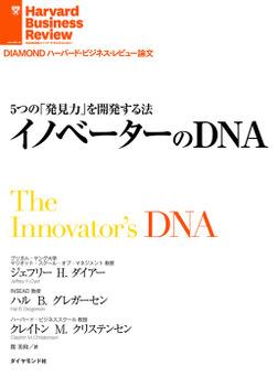 5つの「発見力」を開発する法 イノベーターのDNA-電子書籍
