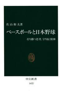 ベースボールと日本野球 打ち勝つ思考、守り抜く精神(中公新書)