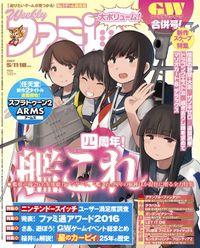 週刊ファミ通 2017年5月11・18日合併号