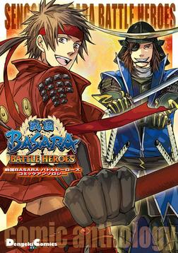 戦国BASARA バトルヒーローズ コミックアンソロジー-電子書籍