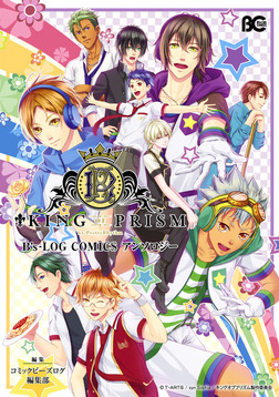 KING OF PRISM by PrettyRhythm B's-LOG COMICS アンソロジー-電子書籍