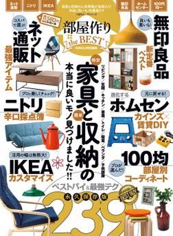 100%ムックシリーズ 部屋作り the BEST-電子書籍