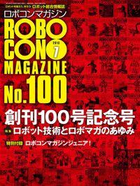 ROBOCON Magazine 2015年7月号