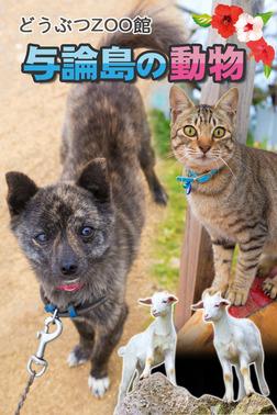 与論島の動物-電子書籍