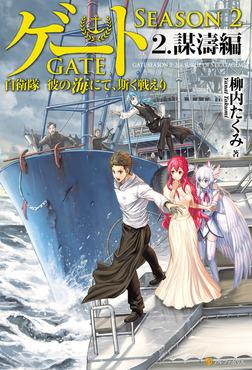 ゲート―SEASON2 自衛隊 彼の海にて、斯く戦えり 2.謀濤編-電子書籍