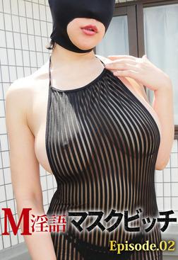 M淫語マスクビッチ Episode.02-電子書籍