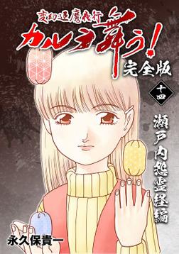 変幻退魔夜行 カルラ舞う!【完全版】(14)瀬戸内怨霊経編-電子書籍