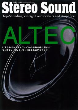 Altec-電子書籍